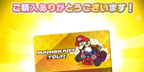 ゴールドパス_マリオカートツアー
