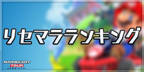 リセマラランキング_マリオカートツアー