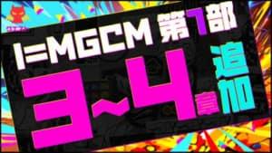 I=MGCM第1部3~4章