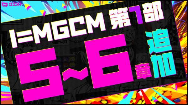 i=mgcm_5,6章