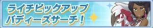 ポケマス_ライチピックアップ_banner