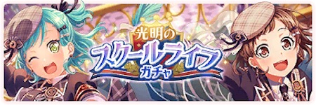 バンドリ_光明のスクールライフガチャ_banner