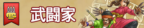 武闘家_職業_ドラクエウォーク
