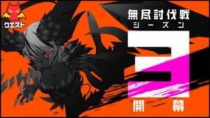 無尽討伐戦シーズン3_mgcm (1)