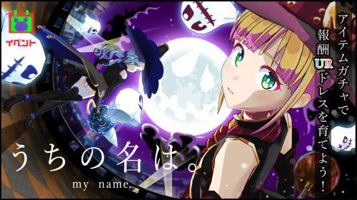 うちの名は_mgcm