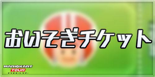 おいそぎチケット_マリオカートツアー