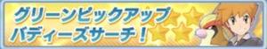 ポケマス_グリーンピックアップ_banner