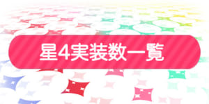 バンドリ_星4実装数一覧_banner500250
