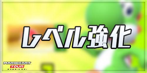 レベル強化_マリオカートツアー