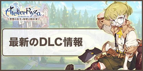 ライザのアトリエ_最新DLC_アイキャッチ