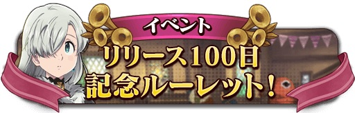 jp_s_banner_list_016_100day_qwd3asc
