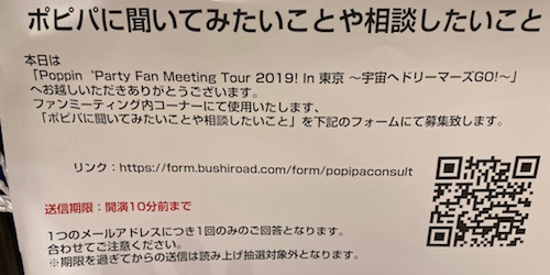 Poppin'Party Fan Meeting Tour 2019! 東京公演レポート04