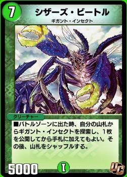 シザーズ・ビートルカード画像