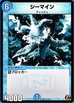 シーマインカード画像