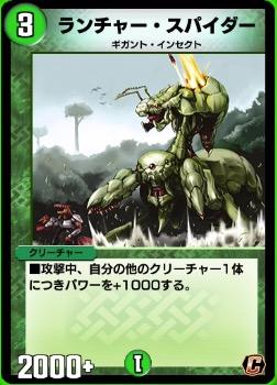 ランチャー・スパイダーカード画像