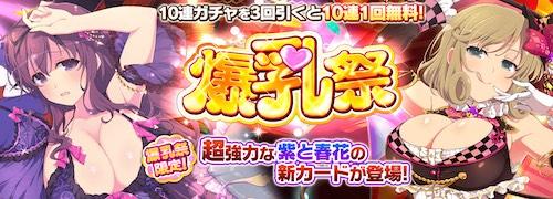 シノマス_紫・春花・焔ピックアップ_爆乳祭