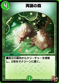 再誕の森カード画像
