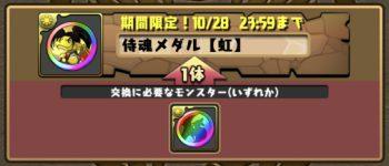 パズドラ_侍魂メダル_虹メダル交換