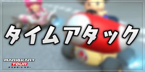 マリオカートツアー、タイムアタック 2