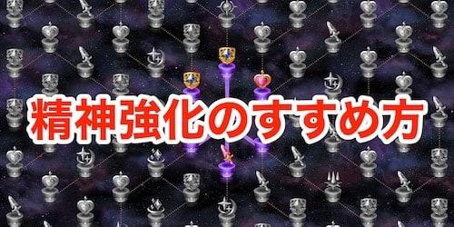 マギレコ_精神強化_アイキャッチ