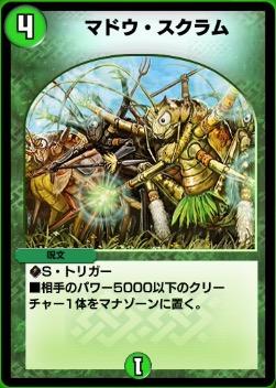マドウ・スクラムカード画像