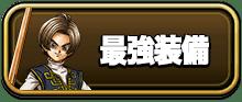 ドラクエウォーク_最強セット