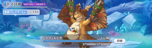 ドラゴン もどき sp