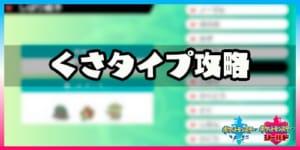 ポケモン剣盾_しばり組手_くさタイプ_アイキャッチ