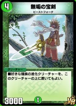 無垢の宝剣カード画像