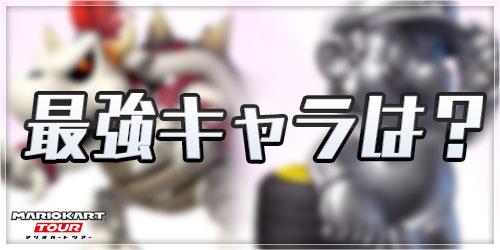 最強キャラランキング_マリオカートツアー