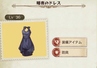 【ライザのアトリエ】暗夜のドレスの効果とステータス