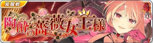 シノマス_総司覚醒戦_イベントバナー