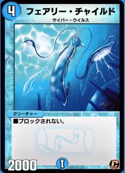 フェアリー・チャイルドカード画像