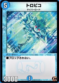 トロピコカード画像