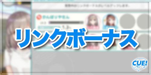 リンクボーナスとは?!効果を解説!<br /> 【CUE!日記#5】