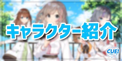 登場キャラクター紹介<br /> 【CUE!日記#0】