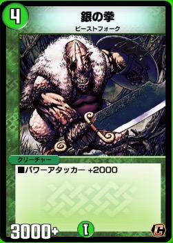 銀の拳カード画像