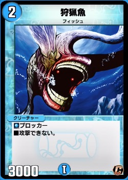 狩猟魚カード画像