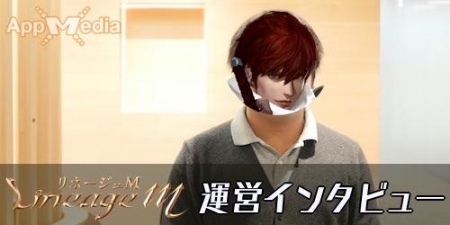 リネージュM_ディレクターインタビュー