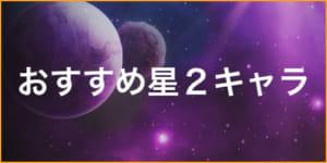 おすすめ星2キャラ