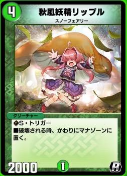 秋風妖精リップルカード画像