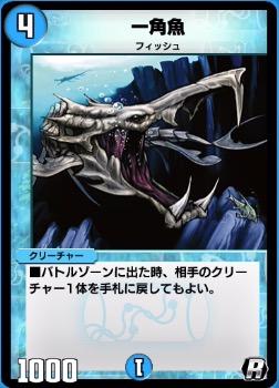 一角魚カード画像