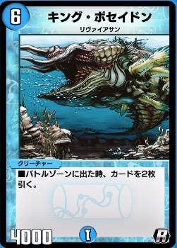キング・ポセイドンカード画像
