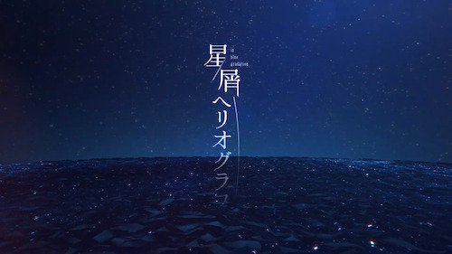 『星屑へリオグラフ』_アイキャッチ