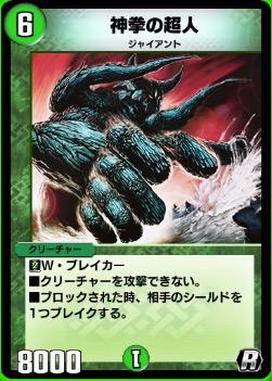 神拳の超人カード画像