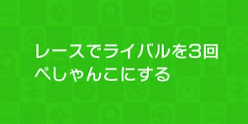 マリオカートツアー_ぺしゃんこ_バナー