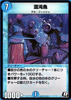 混沌魚カード画像