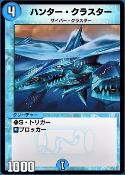 ハンター・クラスターカード画像