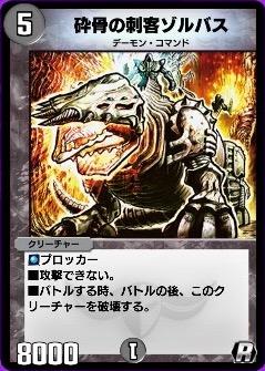 砕骨の刺客ゾルバスカード画像