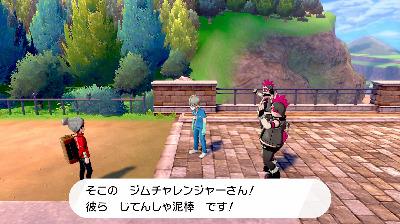 【ポケモンソードシールド】ロトム自転車の入手方法/ポケモン剣盾